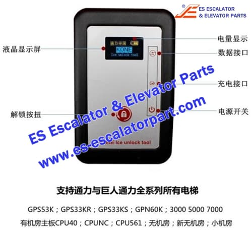 Kone Elevator Parts Decoder Ice unlock tool